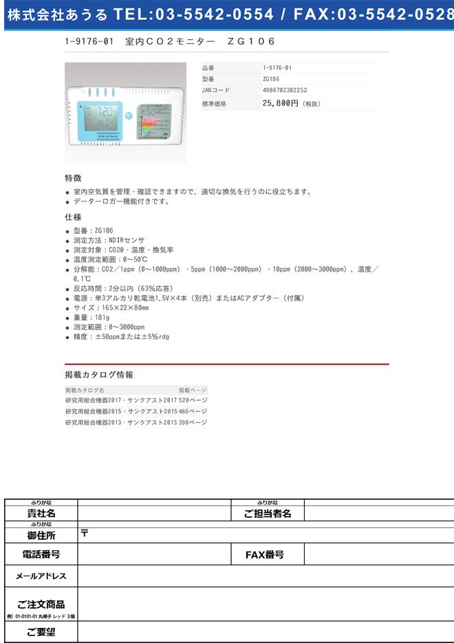 1-9176-01 室内CO2モニター ZG106