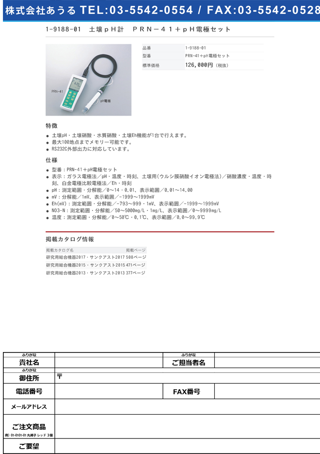 1-9188-01 ポータブル土壌pH/硝酸/Eh計 PRN-41+pH電極セット