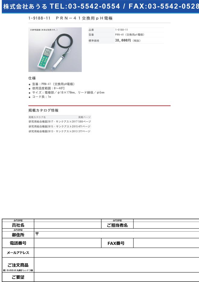 1-9188-11 PRN-41交換用pH電極 PRN-41(交換用pH電極)