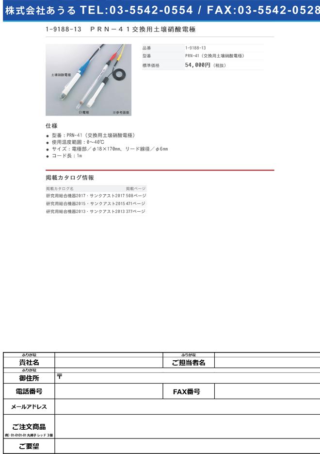 1-9188-13 PRN-41交換用土壌硝酸電極 PRN-41(交換用土壌硝酸電極)