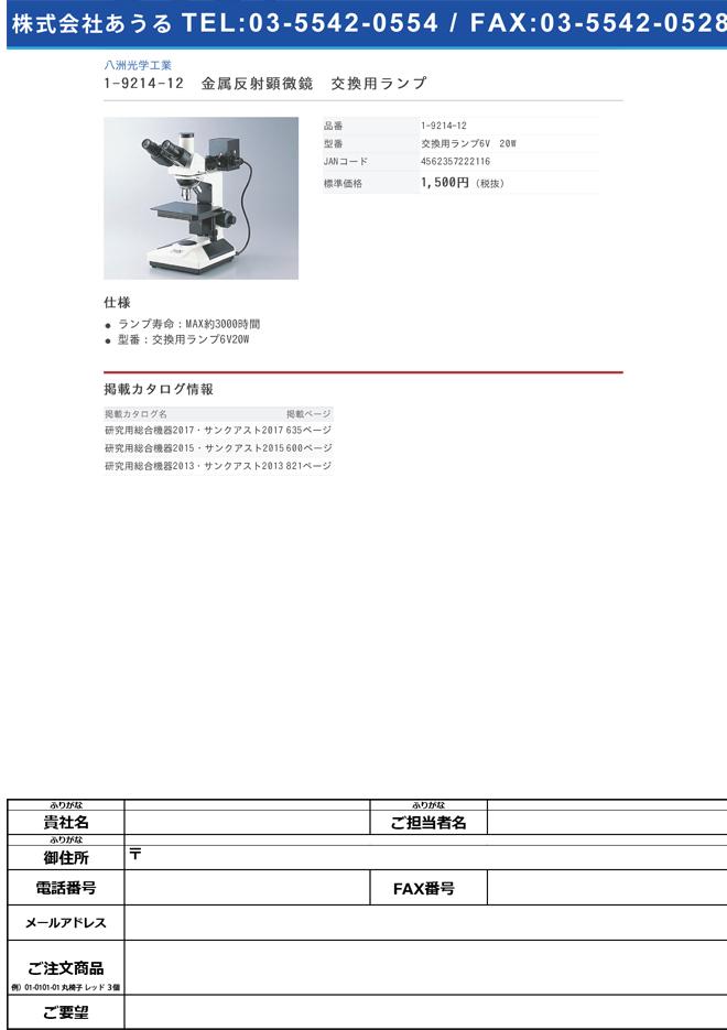 1-9214-12 金属反射顕微鏡 交換用ランプ 交換用ランプ6V 20W