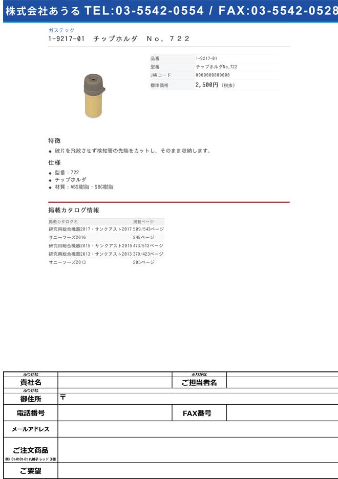 1-9217-01 ガステック検知器用 チップホルダ No.722