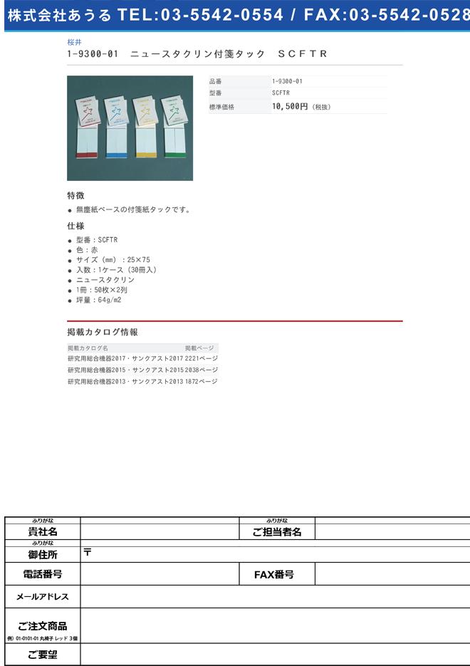 1-9300-01 ニュースタクリン付箋タック SCFTR