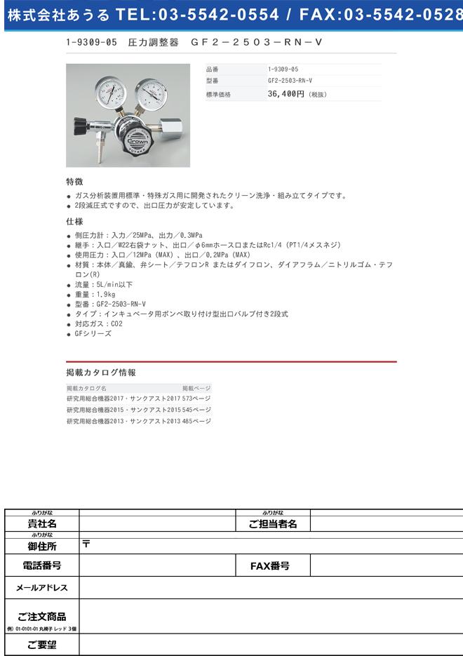 1-9309-05 圧力調整器(GFシリーズ) GF2-2503-RN-V