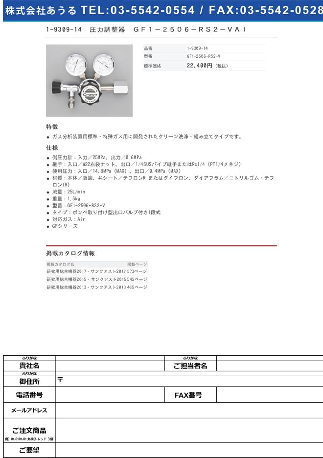 1-9309-14 圧力調整器(GFシリーズ) GF1-2506-RS2-VAI