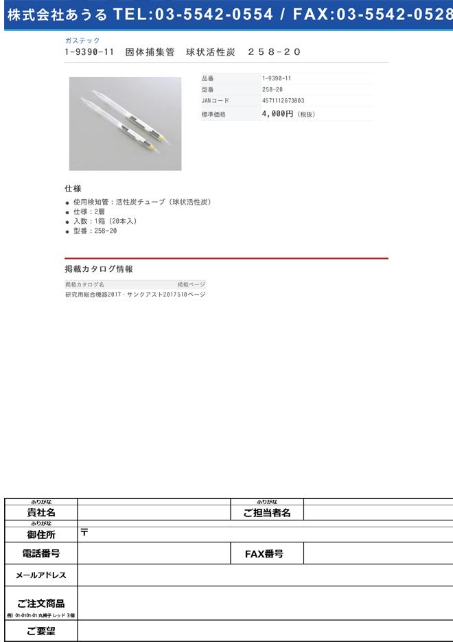 1-9390-11 固体捕集管 活性炭チューブ (球状活性炭) 258-20