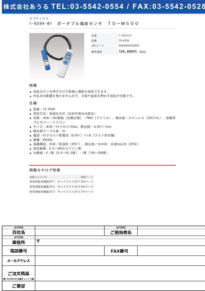 1-9394-01 ポータブル濁度センサ TDーM500 TD-M500