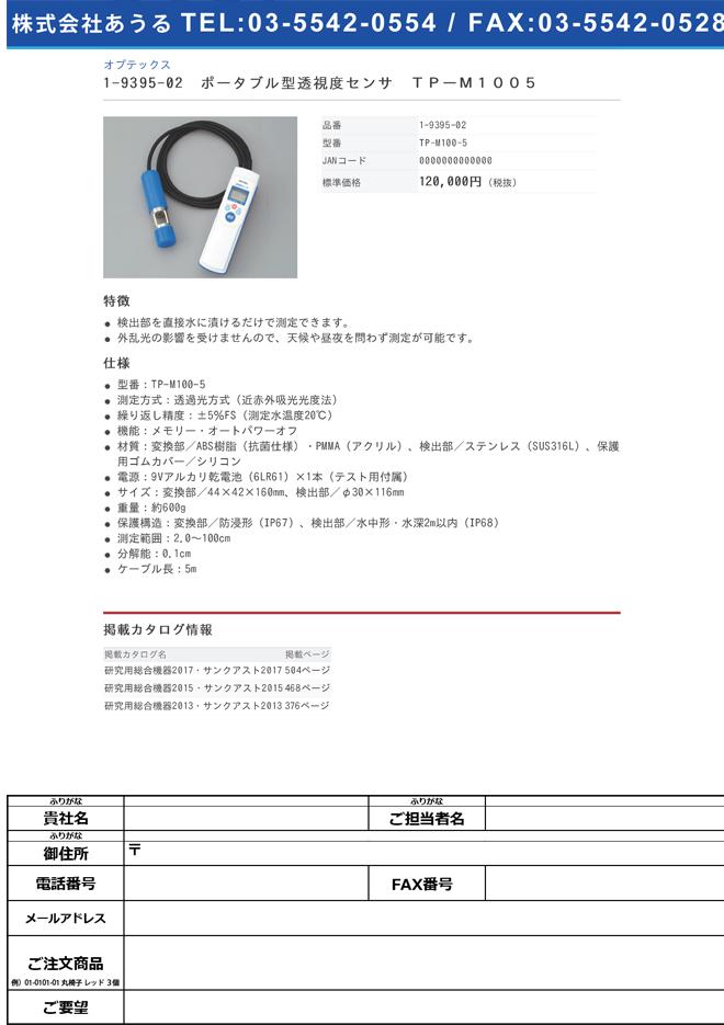 1-9395-02 ポータブル型透視度センサ TPーM1005 TP-M100-5