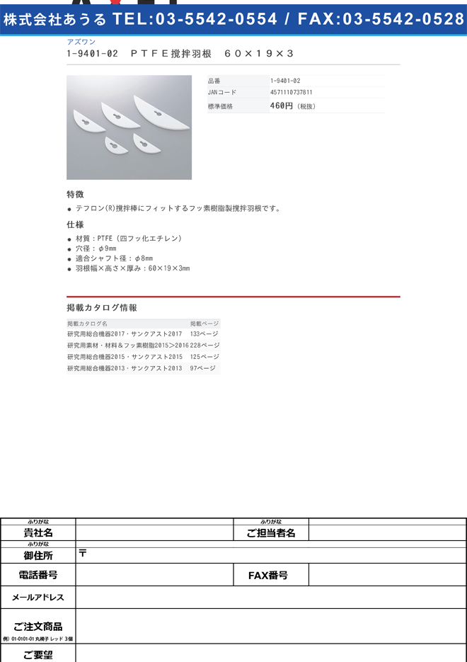 1-9401-02 PTFE撹拌羽根 60×19×3mm