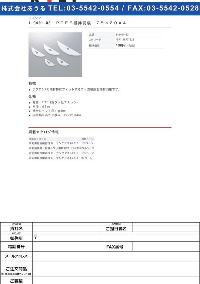 1-9401-03 PTFE撹拌羽根 75×20×4mm