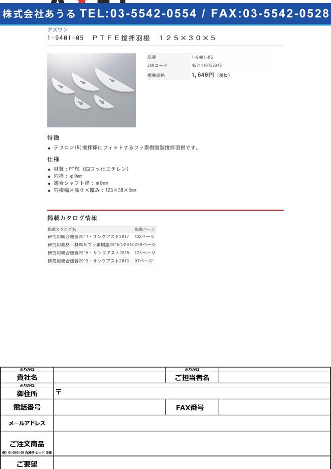 1-9401-05 PTFE撹拌羽根 125×30×5mm
