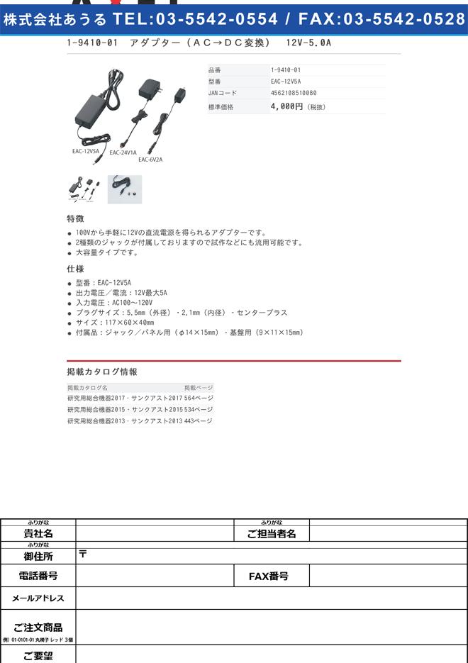 1-9410-01 アダプター(AC→DC変換) 12V-5.0A EAC-12V5A