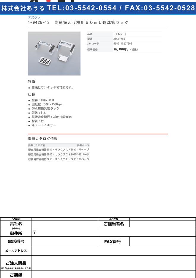 1-9425-13 高速振とう機用50mL用遠沈管ラック ASCM-R50