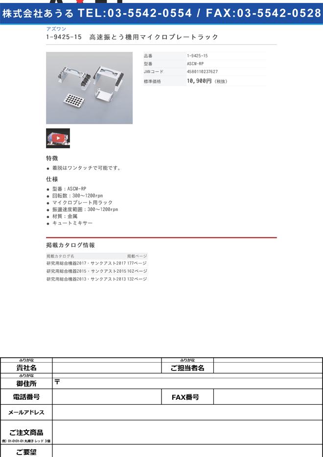 1-9425-15 高速振とう機用マイクロプレート用ラック ASCM-RP