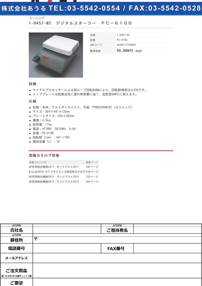 1-9457-02 デジタルスターラー PC-610D