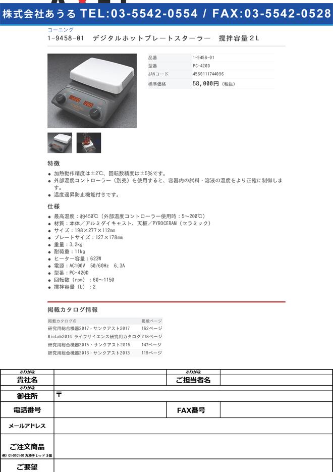 1-9458-01 デジタルホットプレートスターラー 撹拌容量2L PC-420D