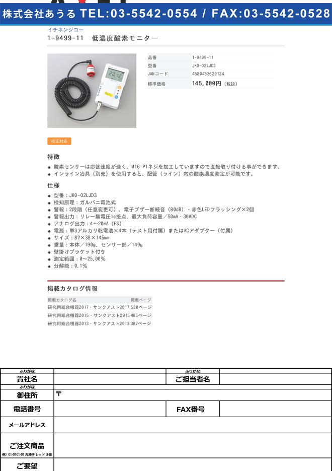 1-9499-11 低濃度酸素濃度計 JKO-O2LJD3