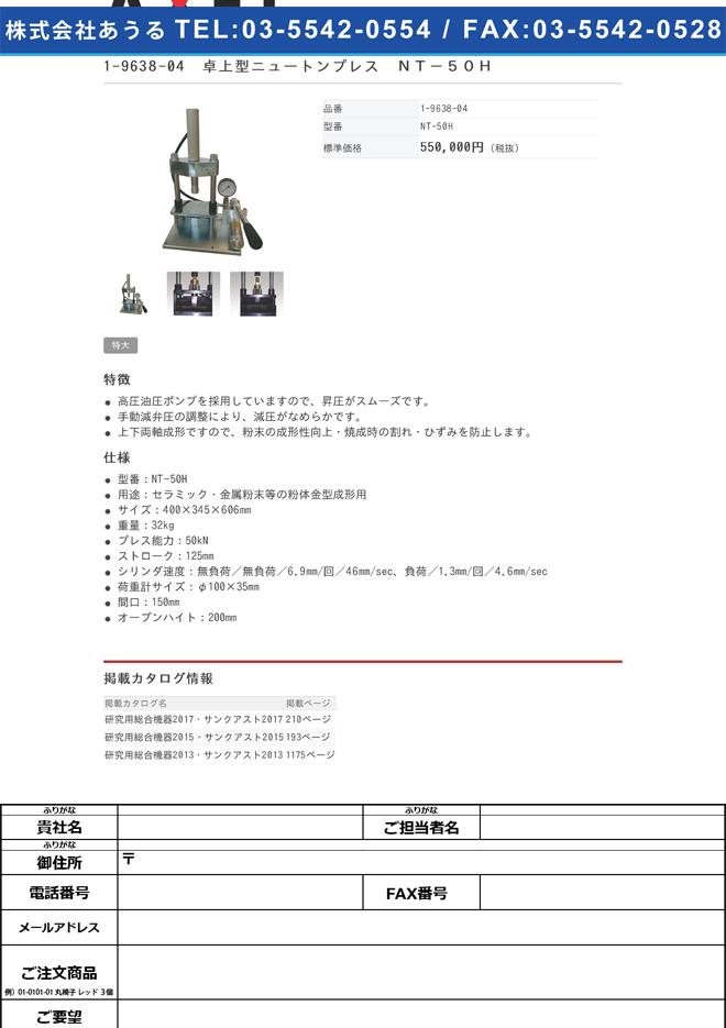 1-9638-04 卓上型ニュートンプレス NT-50H