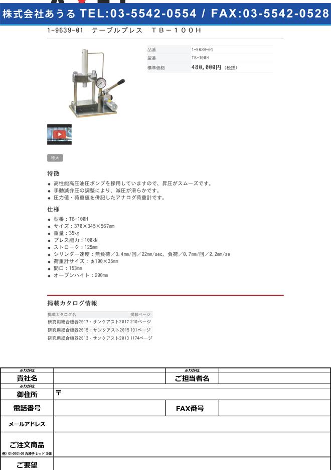 1-9639-01 テーブルプレス TB-100H