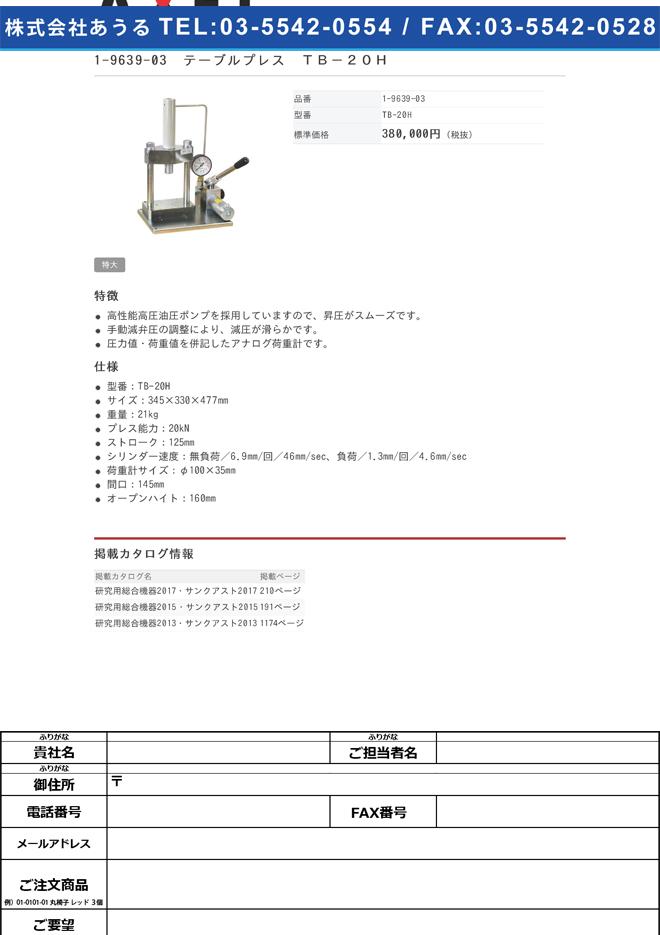 1-9639-03 テーブルプレス TB-20H