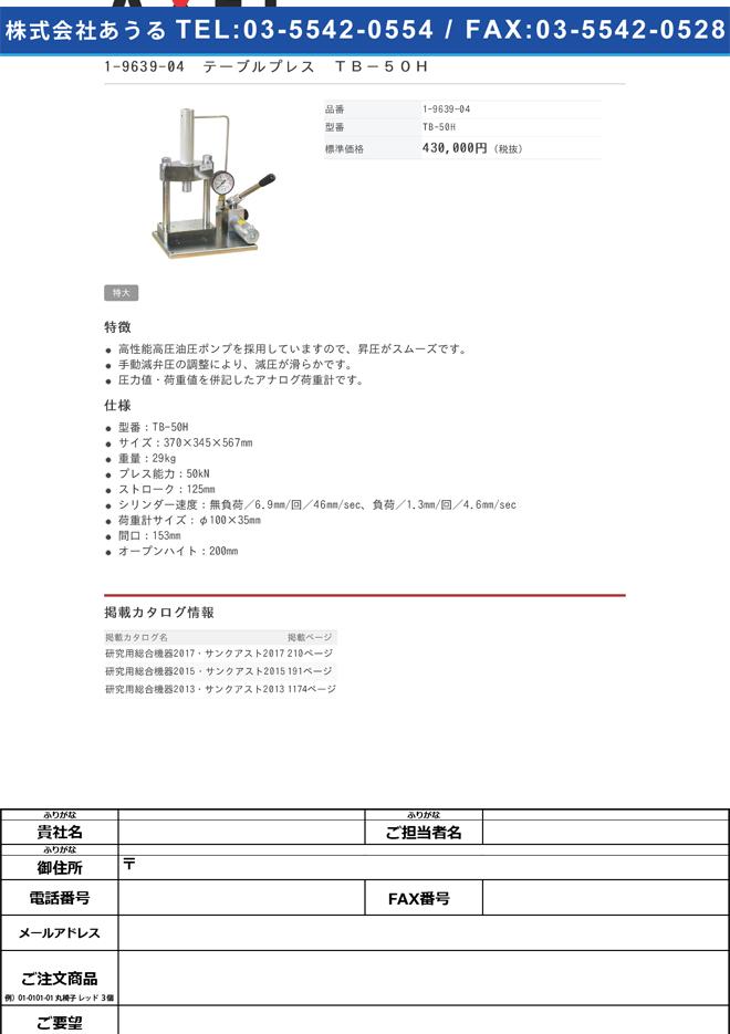 1-9639-04 テーブルプレス TB-50H