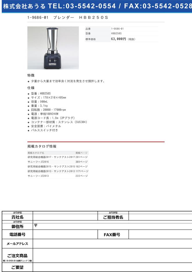 1-9686-01 ブレンダー HBB250S