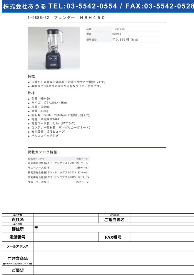 1-9686-02 ブレンダー HBH450