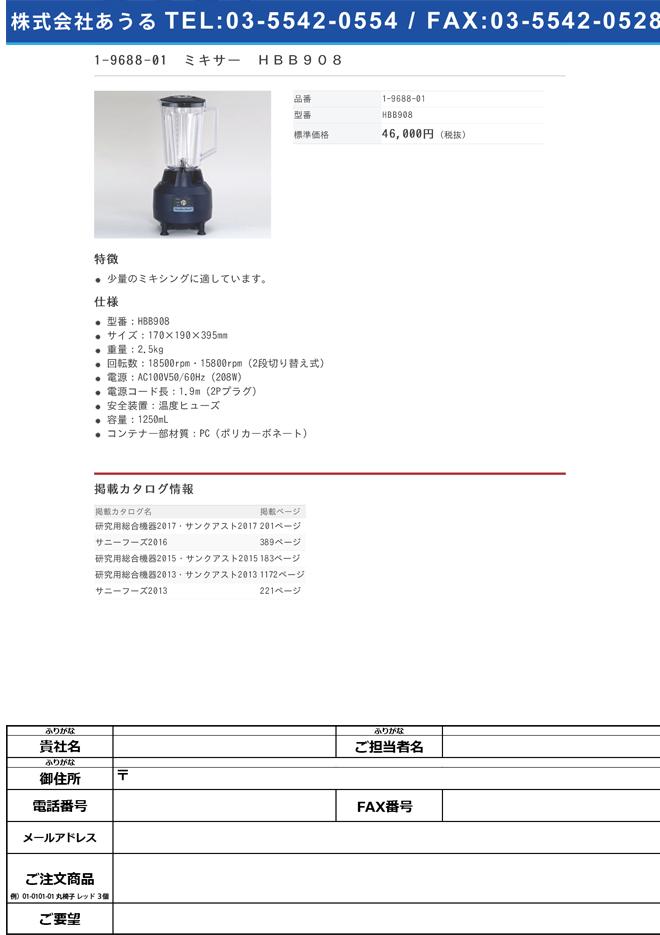 1-9688-01 ミキサー HBB908