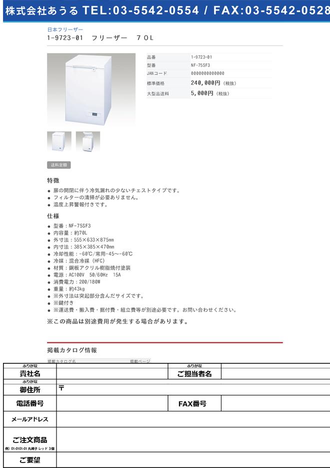 1-9723-01 フリーザー(-45~-60℃、70L) NF-75SF3