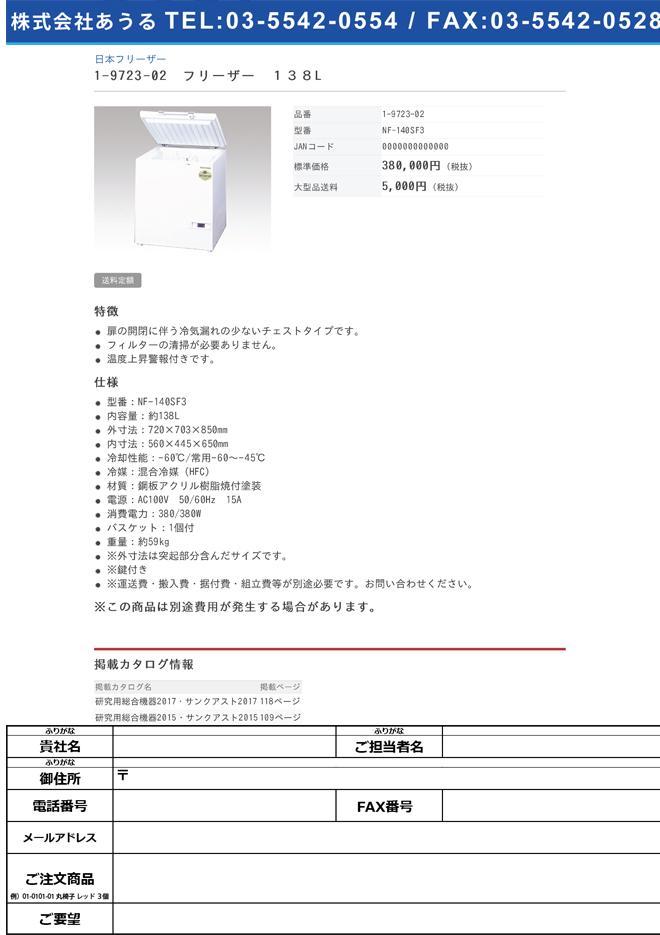 1-9723-02 フリーザー(-45~-60℃、138L) NF-140SF3