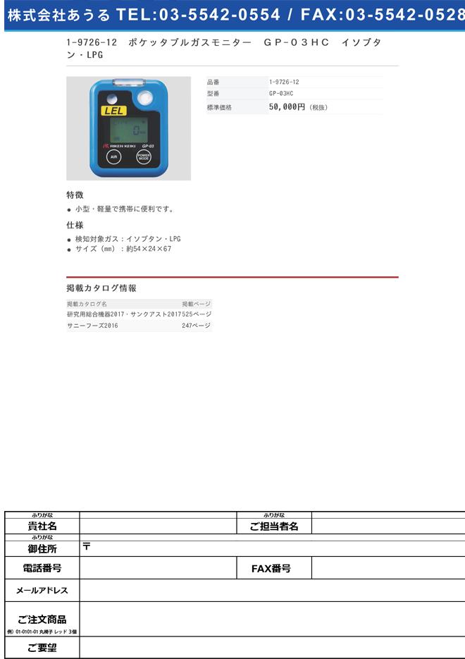 1-9726-12 ポケッタブルガスモニター イソブタン・LPG GP-03HC