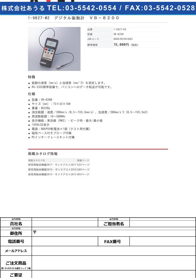 1-9827-02 デジタル振動計 VB-8200