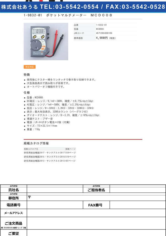 1-9832-01 ポケットマルチメーター MCD008