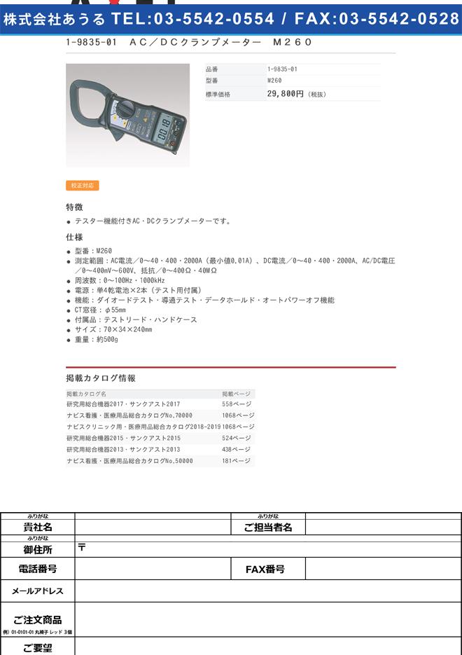 1-9835-01 AC/DCクランプメーター M260
