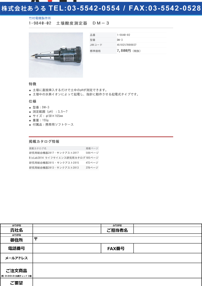 1-9840-02 土壌酸度測定器 DM-3