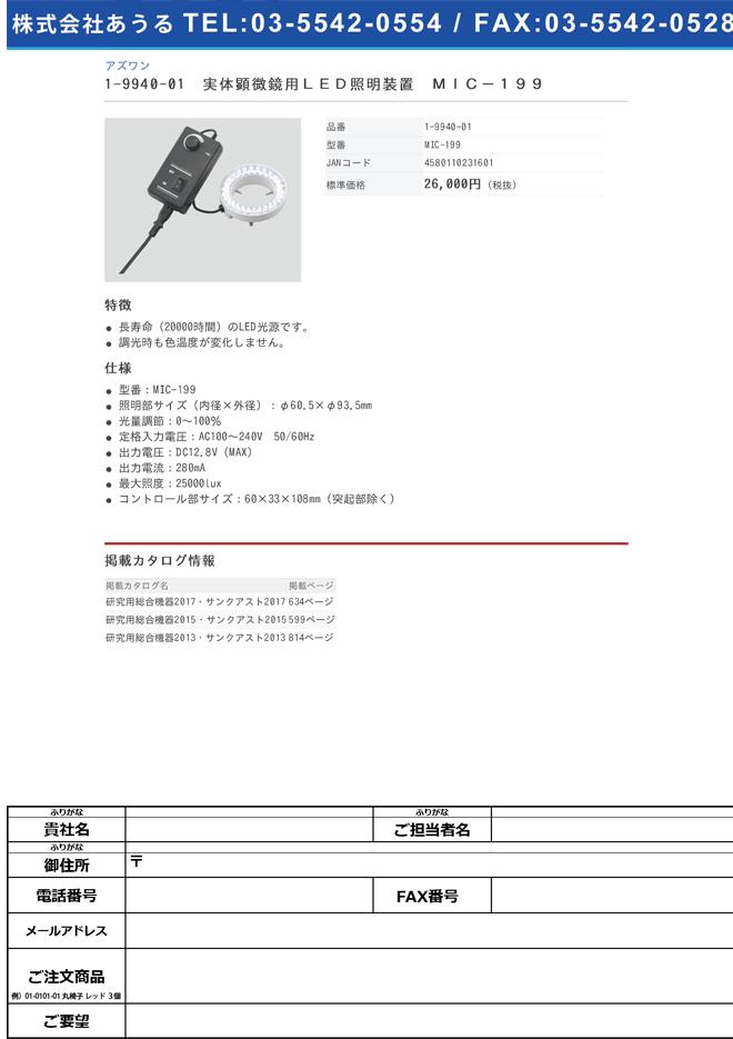 1-9940-01 実体顕微鏡用LED照明装置 MIC-199