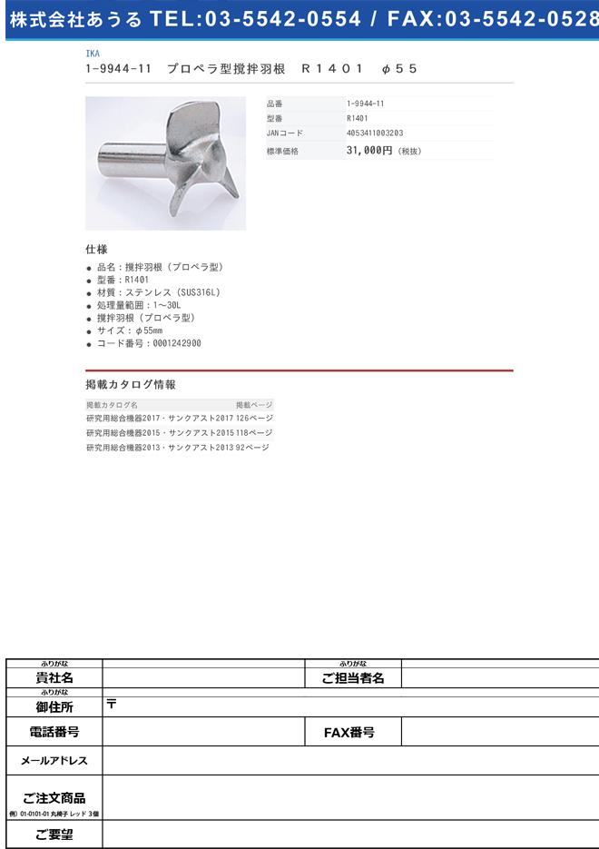 1-9944-11 高速電子制御撹拌機(EUROSTAR 20 high speed digital/control)用プロペラ型撹拌羽根 φ55 R1401