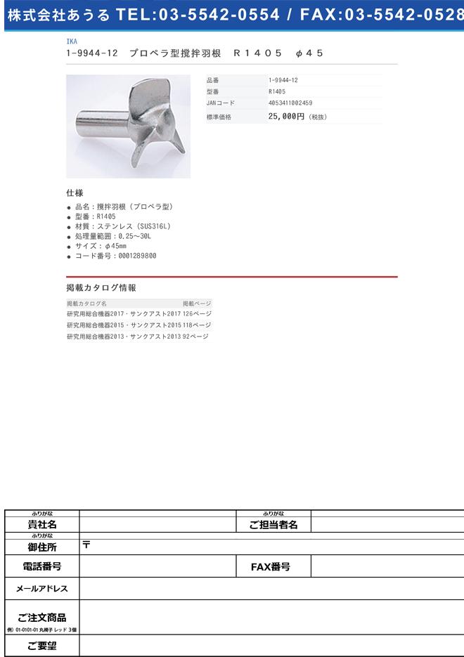 1-9944-12 高速電子制御撹拌機(EUROSTAR 20 high speed digital/control)用プロペラ型撹拌羽根 φ45 R1405