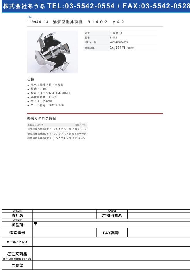 1-9944-13 高速電子制御撹拌機(EUROSTAR 20 high speed digital/control)用 溶解型撹拌羽根 φ40 R1402