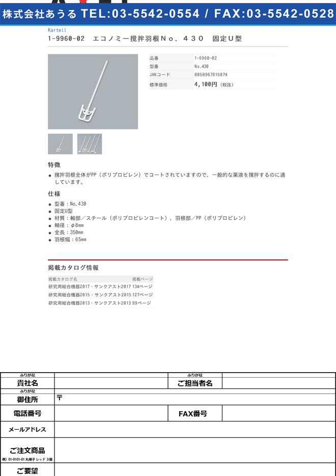 1-9960-02 エコノミー撹拌羽根 固定U型 No.430