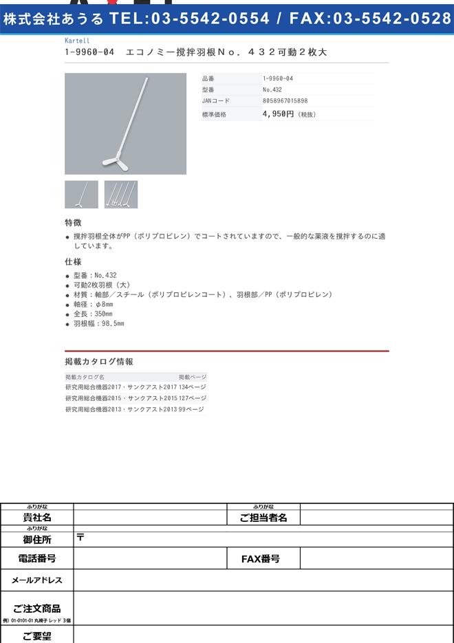1-9960-04 エコノミー撹拌羽根可動2枚大 No.432
