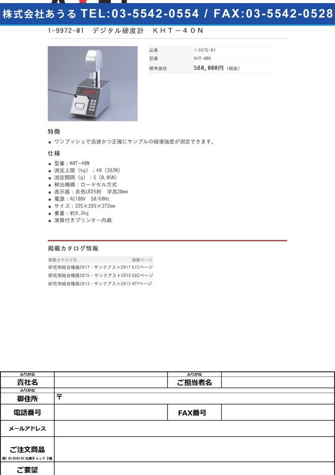 1-9972-01 デジタル硬度計 KHT-40N