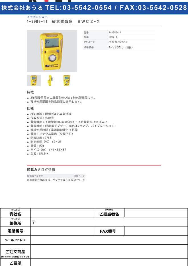 1-9980-11 酸素警報器 BWC2-X
