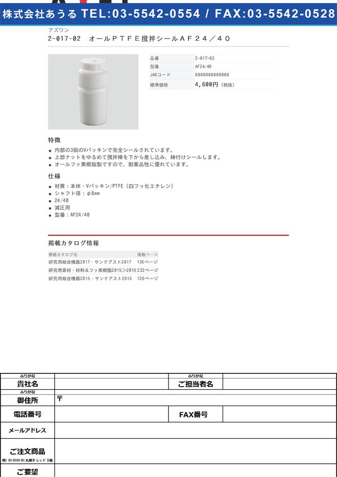 2-017-02 オールPTFE撹拌シール(減圧用) AF24/40