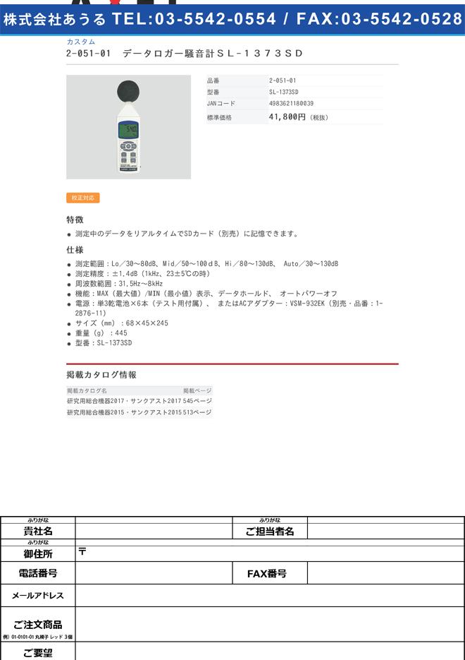 2-051-01 データロガー騒音計 SL-1373SD