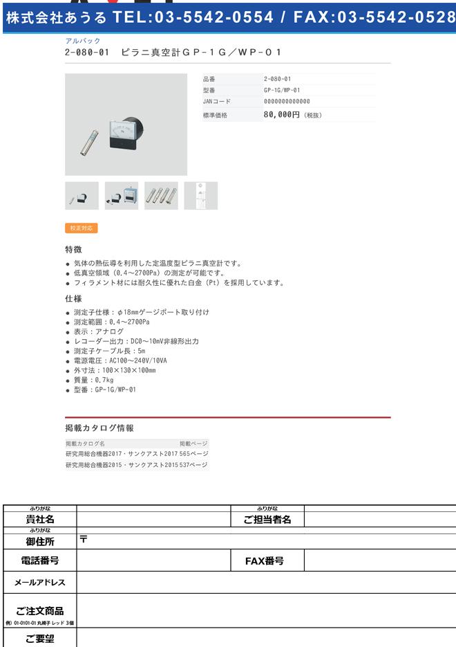2-080-01 ピラニ真空計 GP-1G+測定子WP-01 GP-1G/WP-01