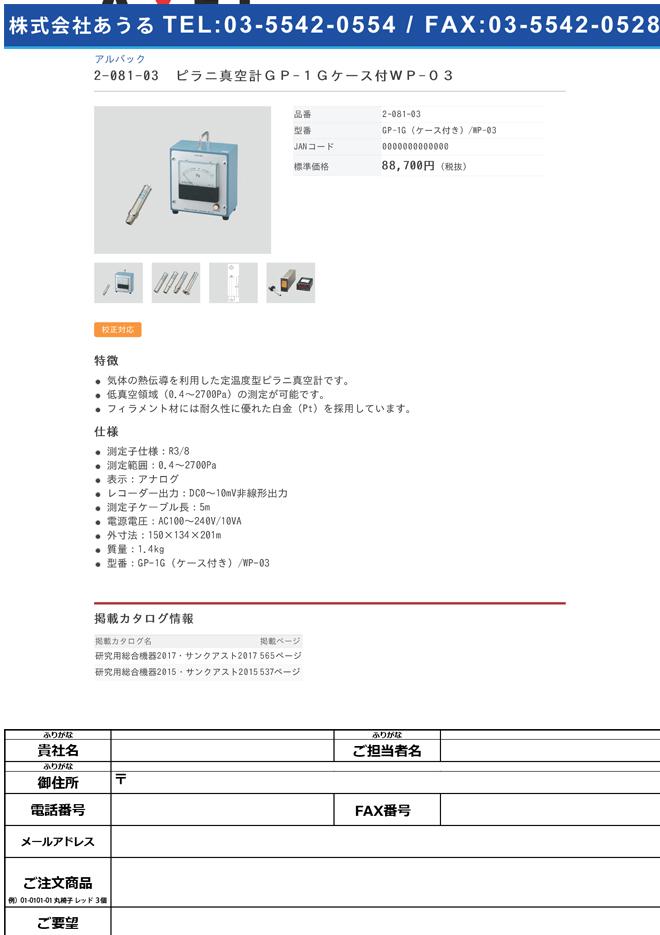 2-081-03 ピラニ真空計 GP-1Gケース付+測定子WP-03 GP-1G(ケース付き)/WP-03