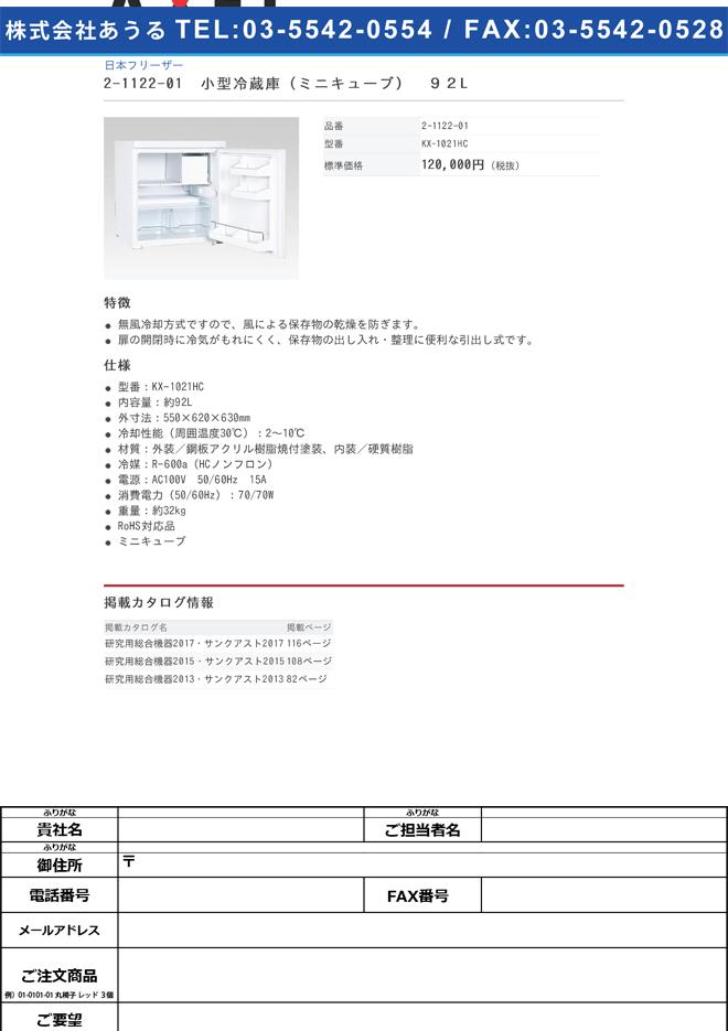 2-1122-01 小型冷蔵庫ミニキューブ(+2~+10℃、92L) KX-1021HC