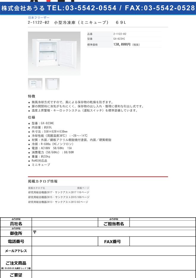 2-1122-02 小型冷凍庫ミニキューブ(-14~-28℃、69L) GX-823HC