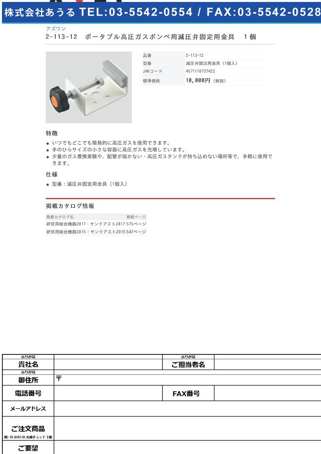 2-113-12 ポータブル高圧ガスボンベ用減圧弁固定用金具 1個 減圧弁固定用金具(1個入)